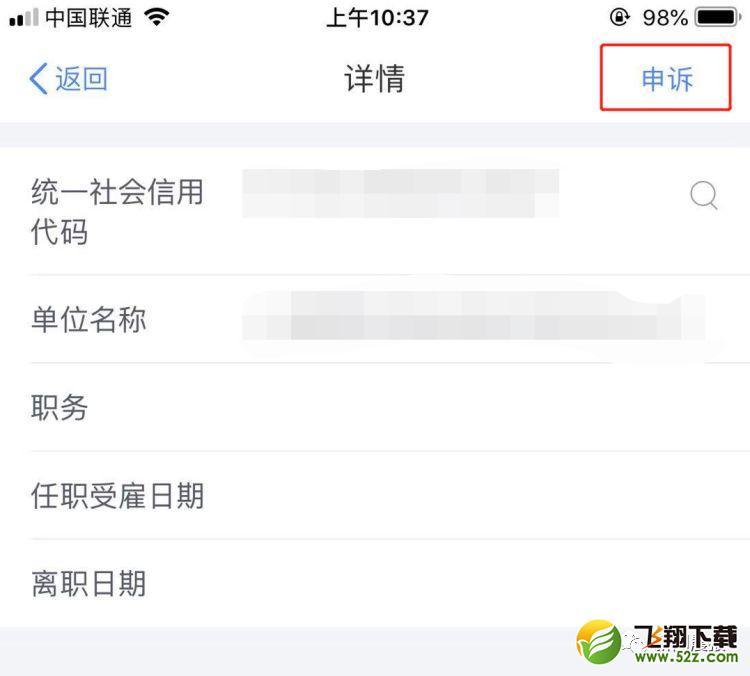 """个人所得税app申报时发现""""被入职""""问题解决办法_52z.com"""