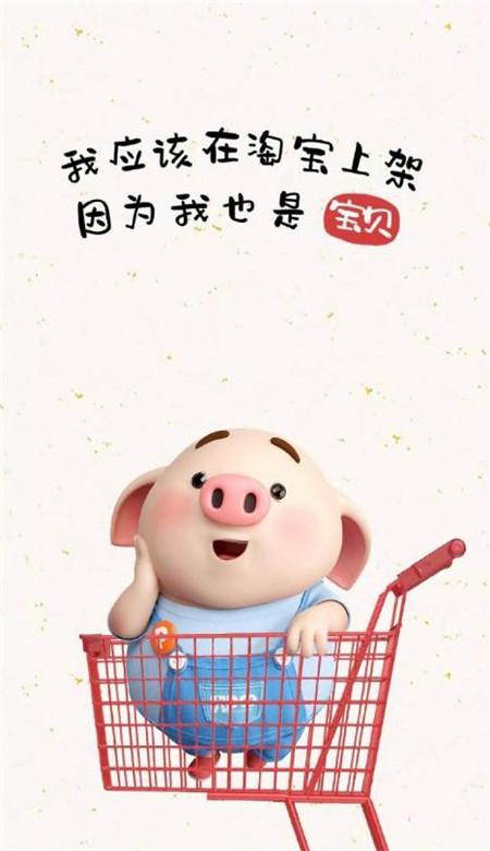 2019猪年带字手机壁纸图片可爱大全