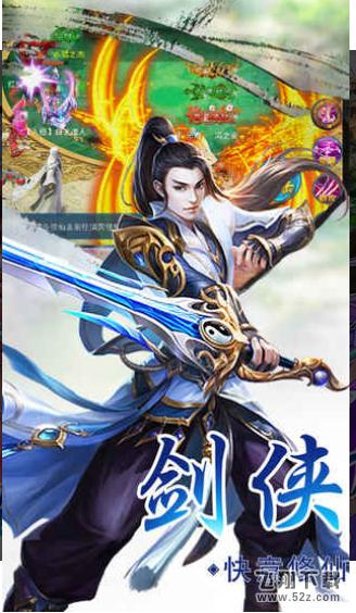 大话三世剑侠传奇V1.0 苹果版_52z.com