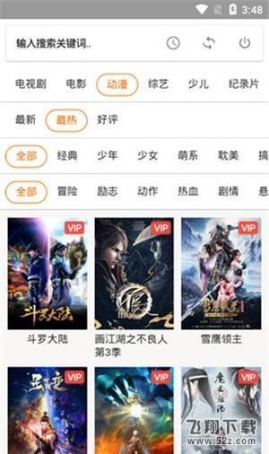 巅峰腾视VIPV1.0 安卓版_52z.com
