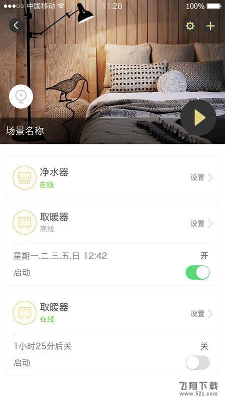 魔蛋智能V1.2.4 苹果版_52z.com