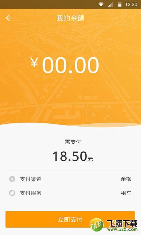 开驶出行V2.1.1 苹果版_52z.com