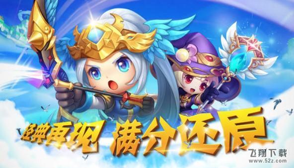 彩虹岛战纪V19.0.1 iOS版_52z.com