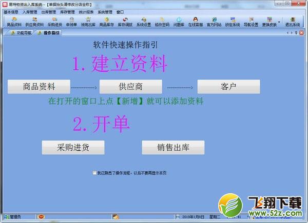 易特物资出入库系统V15.0 官方版_52z.com