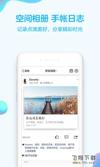 手机QQ最新版V7.9.5 安卓版_52z.com