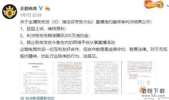 企鹅直播张大仙是谁 张大仙个人资料介绍_52z.com