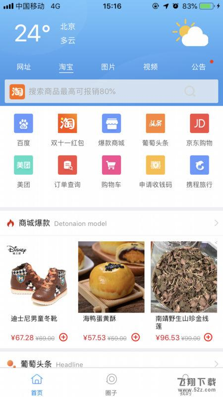葡萄浏览器V4.3.2 iOS版_52z.com