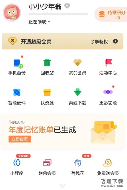 2018百度网盘年度记忆账单查看方法教程_52z.com