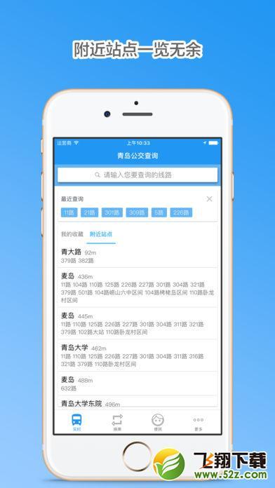 青岛公交查询V4.2 苹果版_52z.com