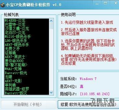 2019小宝CF免费刷枪卡枪软件_52z.com