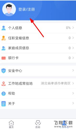 个人所得税app密码不记解决方法教程_52z.com