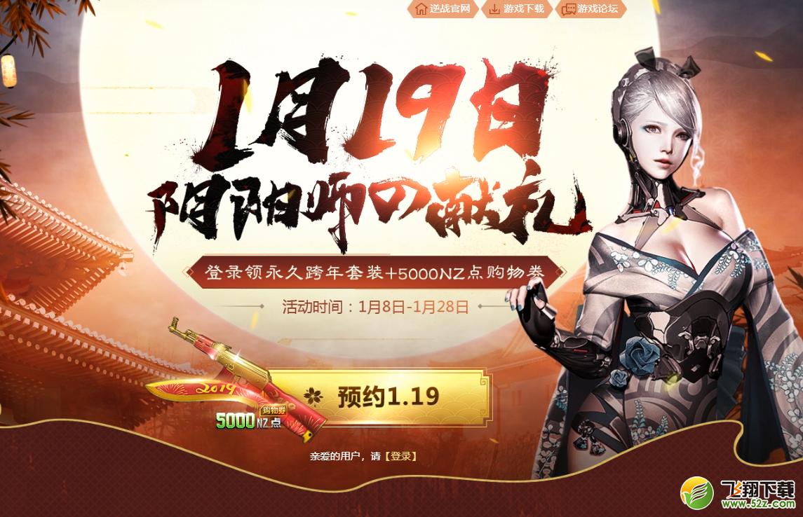 逆战1.19阴阳师的献礼礼包领取活动地址2019_52z.com