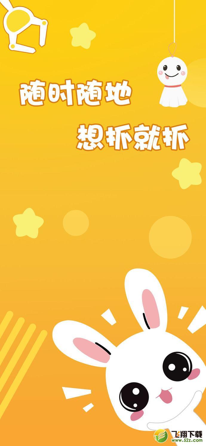 抓娃娃王国V1.2.5 iPhone版_52z.com