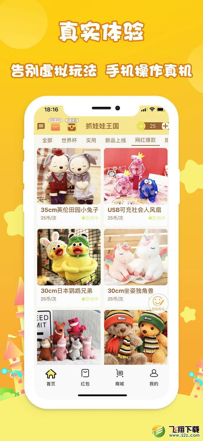 抓娃娃王国V1.2.1 安卓版_52z.com