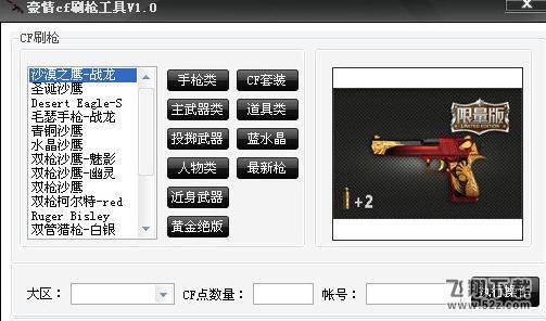 2019豪情CF刷枪工具_52z.com