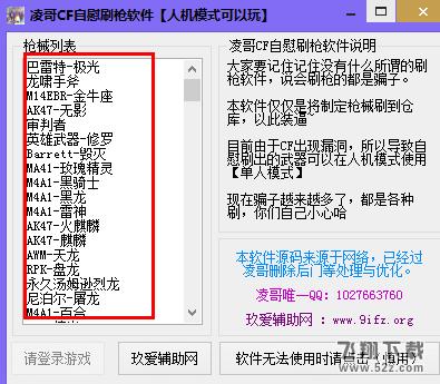 2019凌哥cf自慰刷枪软件_52z.com