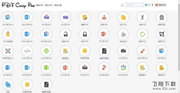 PDF Candy Desktop Pro(PDF工具集)V2.7.8 绿色版_52z.com