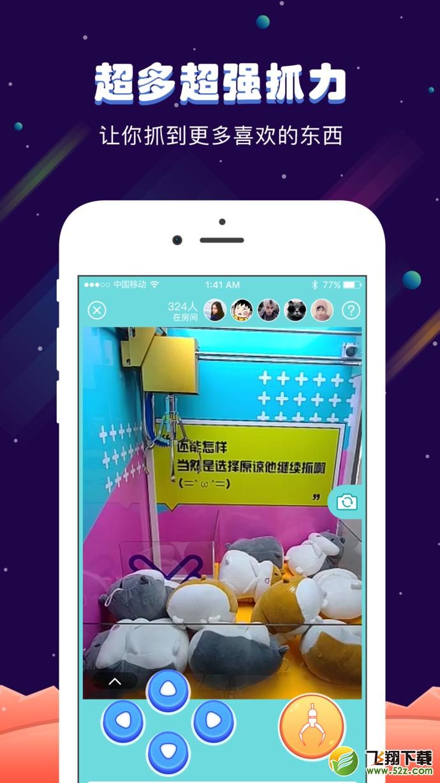 星球抓娃娃机V1.0.1 iPhone版_52z.com