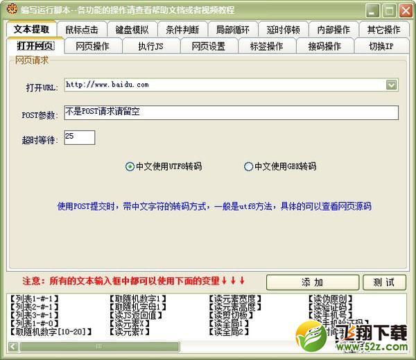 网页自动点击操作助手V19.1.0 官方版_52z.com