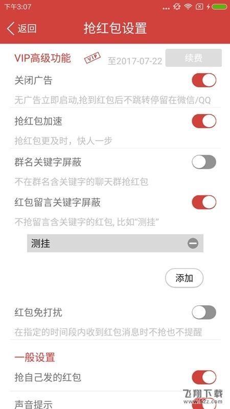 自动抢红包神器2019V3.7.2 安卓版_52z.com