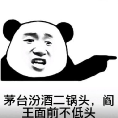 抖音红牛雪碧牛栏山熊猫头喝酒表情包头像图片大全图片