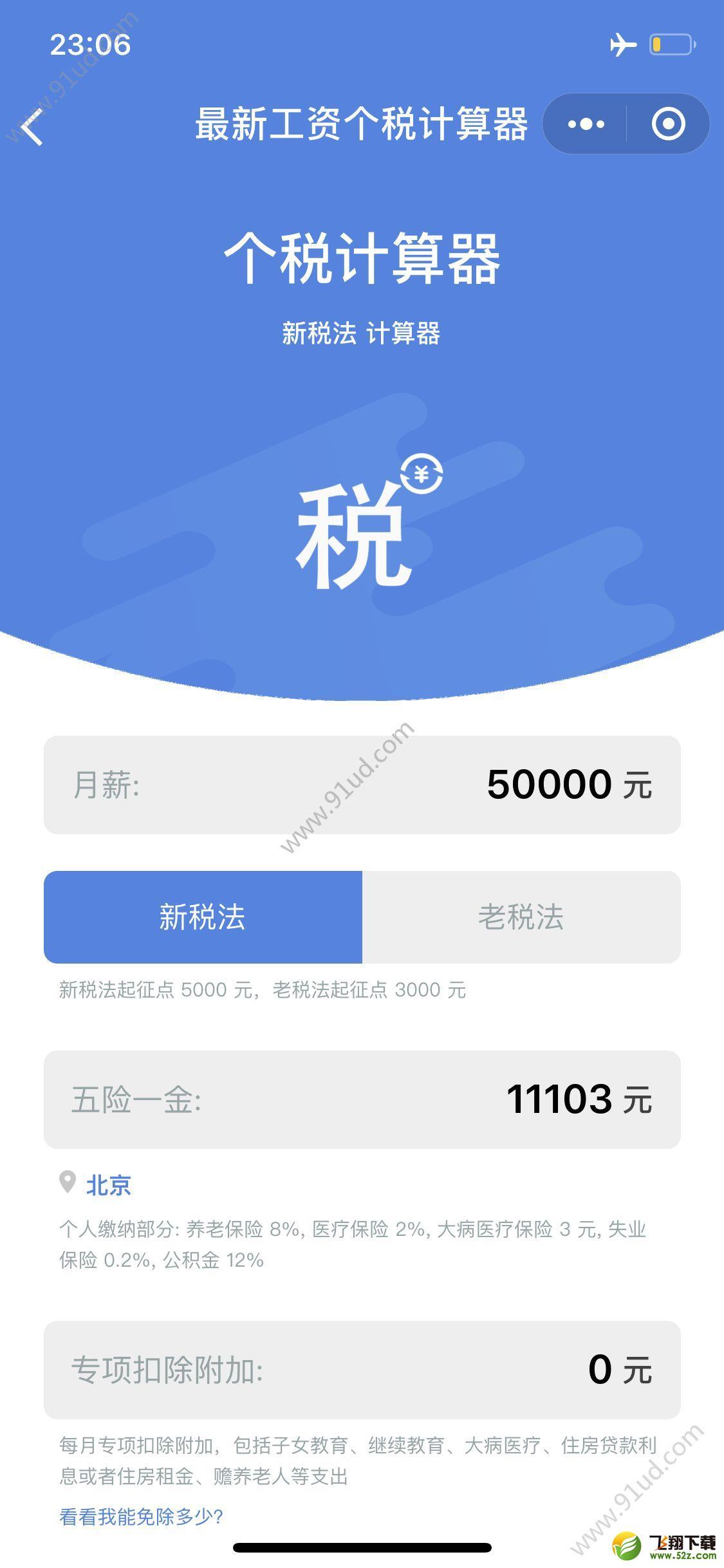 个税年终奖2019计算器_52z.com