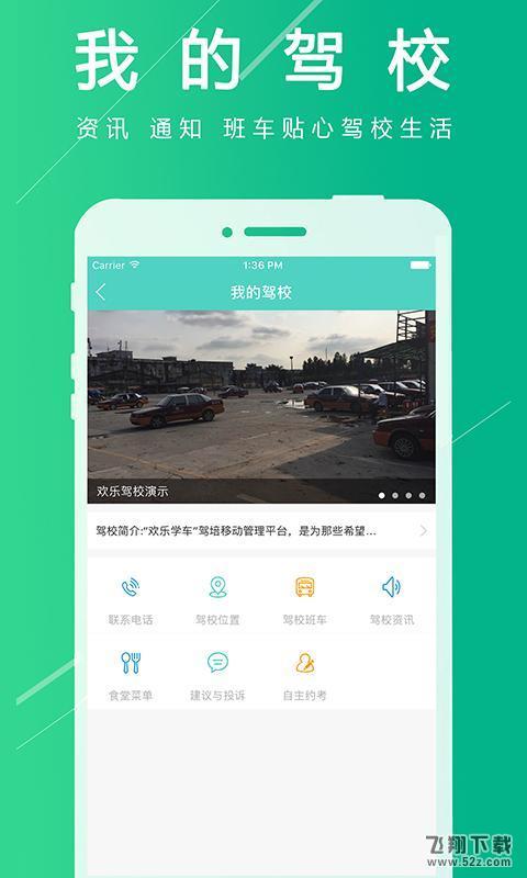 欢乐学车V5.7.10 苹果版_52z.com