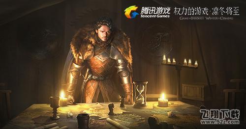 第八季来袭,HBO正版手游《权力的游戏 凛冬将至》带你争夺铁王座_52z.com