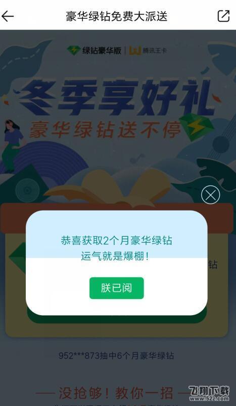 2019年1月抽QQ音乐绿钻活动网址_52z.com