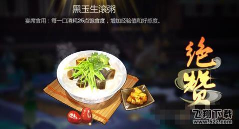 剑网3指尖江湖黑玉生滚粥制作方法介绍