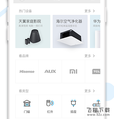 小翼管家app投屏使用方法教程_52z.com
