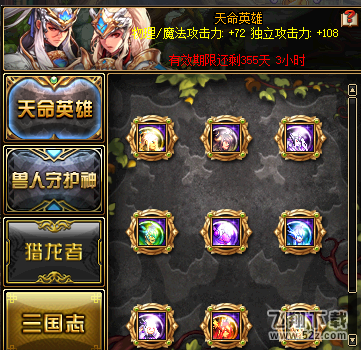 dnf天命英雄收集箱属性详解_52z.com