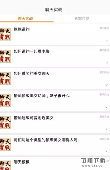 木头恋爱话术V2.0.1 安卓版_52z.com