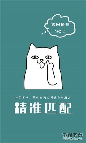 玉米猫V1.0.0 安卓版_52z.com