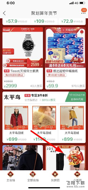 淘宝app福年有福鱼抓年兽方法教程_52z.com