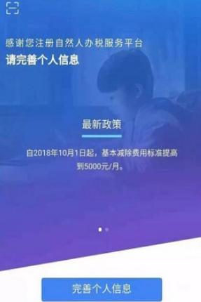 个人所得税app人脸识别失败解决办法介绍_52z.com