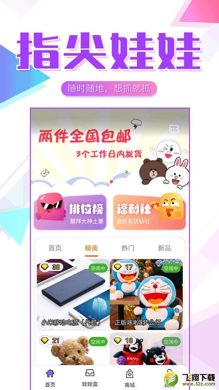 指尖抓娃娃V2.2 iPhone版_52z.com
