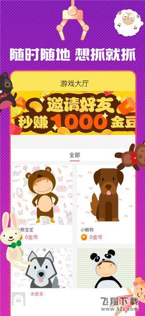 抓娃娃大世界V2.0.0 安卓版_52z.com
