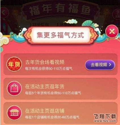2019天猫福年有福鱼集福气方法介绍