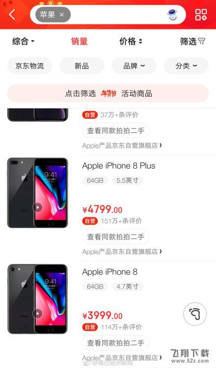 苹果授权京东降价是怎么回事 苹果授权京东降价是真的吗_52z.com