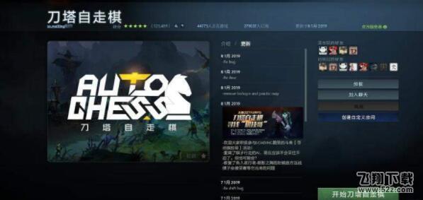 DOTA自走棋德鲁伊速攻体系玩法思路介绍