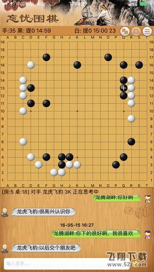 忘忧围棋V7.4 苹果版_52z.com