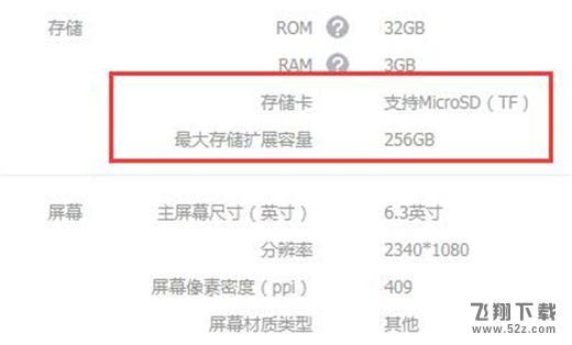 红米note7支持扩展储存卡吗 红米note7可以插内存卡吗_52z.com