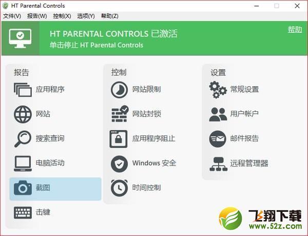 HT Parental Controls(系统安全控制工具)V15.1.1 中文版_52z.com
