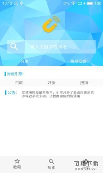 磁力浏览器V1.01 安卓版_52z.com