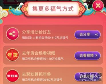 淘宝app2019福年有福鱼分红包方法教程_52z.com