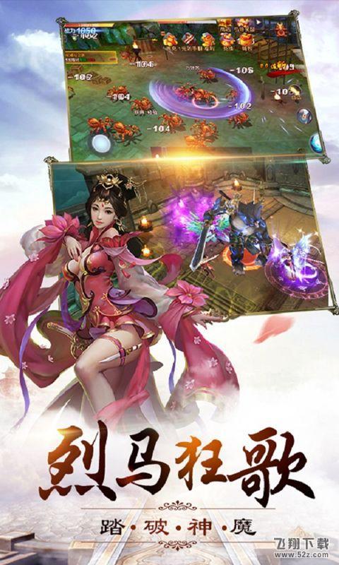 牧云祭V1.0.4 安卓版_52z.com