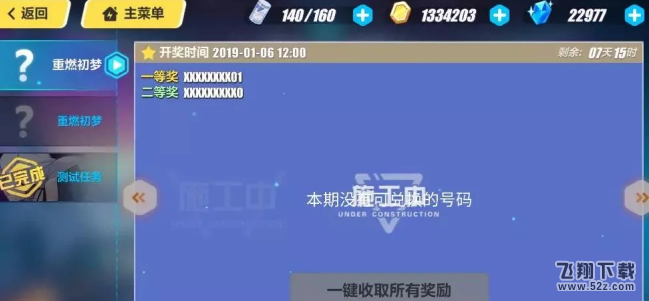 崩坏3集五吼宝箱活动玩法详解_52z.com