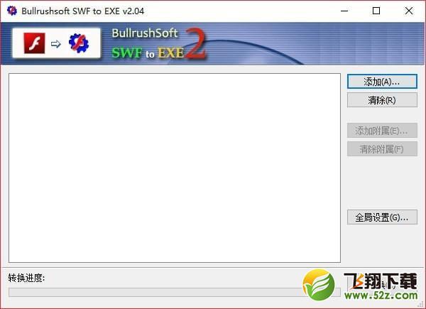 Bullrushsoft SWF to EXE Convertor(SWF转EXE工具)V2.04 绿色中文版_52z.com