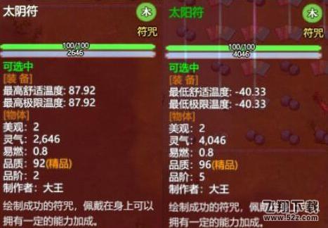 了不起的修仙模拟器符咒作用介绍_52z.com